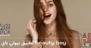 استكشاف و تحميل تطبيق بيوتي باي beauty bay للتسوق مع ارخص الاسعار