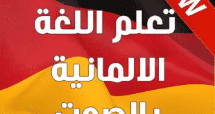 محادثات في تعلم اللغة الالمانية مع الصوتيات مترجمة الى اللغة العربية