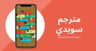 مترجم عربي سويدي ناطق مع النصوص و الصوتيات كاملة