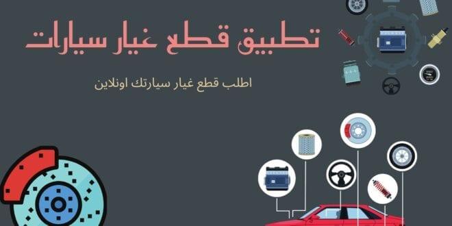 autoteile افضل موقع لشراء قطع غيار السيارات مع ارخص الاسعار و توصيل مجاني اونلاين