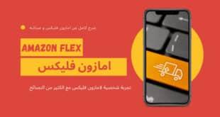 امازون فليكس Amazon Flex شرح و تجربة مع تفاصيل كاملة عن امازون المانيا بالعربي
