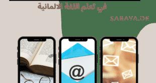 Brief Schreiben كتابة موضوع باللغة الالمانية مع الترجمة الى اللغة العربية