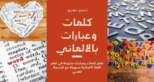 تعلم اللغة الالمانية فهو يضمن تعلم الترجمة الألمانية والكلمات الألمانية واللفظ الصحيح للأحرف الألمانية و الترجمة من الألماني إلى العربي