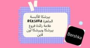 بيرشكا للألبسة الجاهزة Bershka علامة رائدة فروع بيرشكا وبيرشكا اون لاين