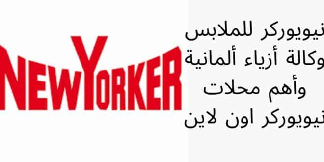 نيويوركر للملابس وكالة أزياء ألمانية وأهم محلات نيويوركر اون لاين