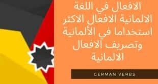 الافعال في اللغة الالمانية الافعال الاكثر استخداما في الألمانية وتصريف الافعال الالمانية