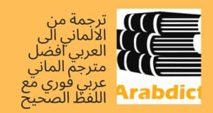 ترجمة من الالماني الى العربي افضل مترجم الماني عربي فوري مع اللفظ الصحيح