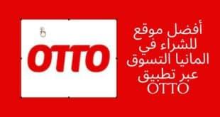 أفضل موقع للشراء في المانيا التسوق عبر تطبيق OTTO