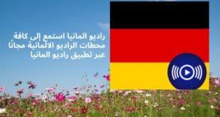 راديو المانيا استمع إلى كافة محطات الراديو الالمانية مجانًا عبر تطبيق راديو المانيا