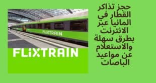 حجز تذاكر القطار في المانيا عبر الانترنت بطرق سهلة والاستعلام عن مواعيد الباصات