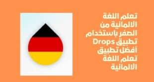 تعلم اللغة الالمانية من الصفر باستخدام تطبيق Drops أفضل تطبيق تعلم اللغة الالمانية